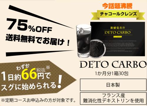 「炭」と合体! こんにゃくが体内の毒素排出をサポートする「DETO CARBO」