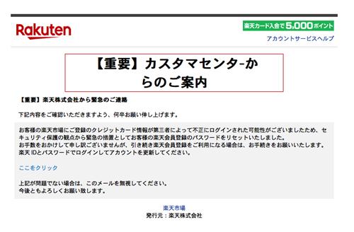 【重要】楽天株式会社から緊急のご連絡  | 迷惑メール実例019