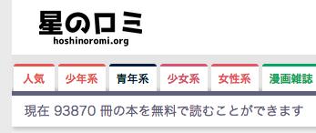 【星のロミは相変わらず更新中】漫画村の「星野ロミ」は逮捕が間近!