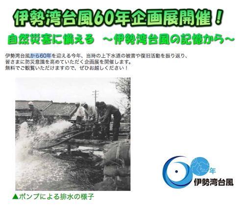 伊勢湾台風は、1959年(昭和34年)9月26日に本土上陸、紀伊半島から東海地方を中心に甚大な被害を及ぼした台風