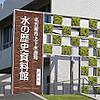 【水の歴史資料館/愛知県名古屋市】水の歴史がまるごとわかる施設