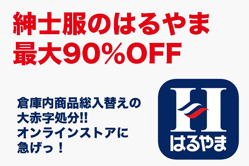 【紳士服のはるやま最大90%OFF】オンラインストア倉庫内商品総入替えの大赤字処分!
