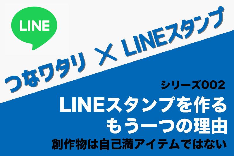 【LINEスタンプを作るもう一つの理由】創作物は自己満アイテムではない|つなワタリ×LINEスタンプ