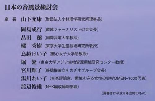 「日本の音風景100選」【日本人は水の音が大好き!】世代・性別を問わず支持される癒しの音