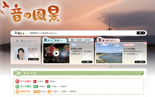 「NHK ONLINE 音の風景」【日本人は水の音が大好き!】世代・性別を問わず支持される癒しの音