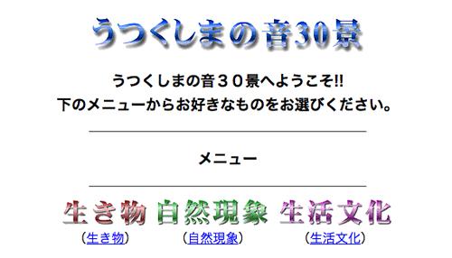 「うつくしまの音30景」【日本人は水の音が大好き!】世代・性別を問わず支持される癒しの音