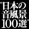 【日本人は水の音が大好き!】世代・性別を問わず支持される癒しの音