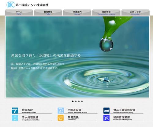 水環境を創造する第一環境アクア株式会社