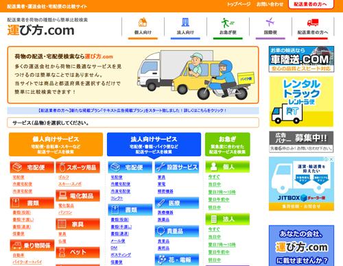 【配送業者関連役立ちサービス】配達状況検索一覧、配達見積もり検索