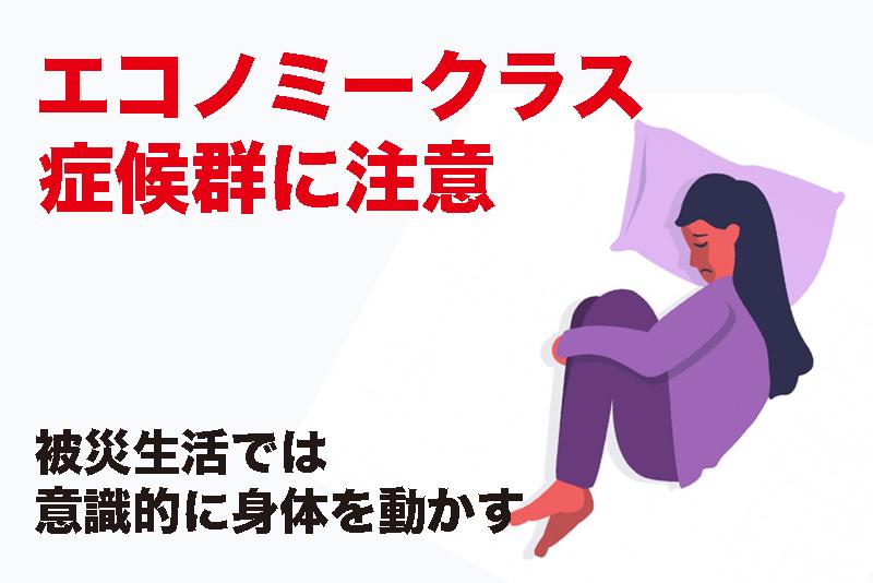 【エコノミークラス症候群に注意】被災生活では意識的に身体を動かす