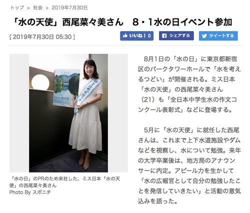 【2019年「水の天使」は2名体制】谷桃子さん&西尾菜々美さん