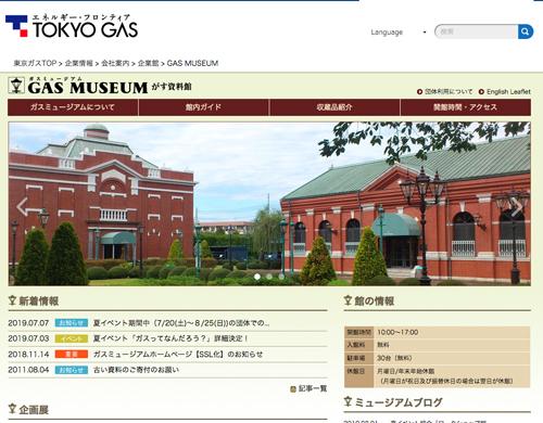 東京都小平市/東京ガス:GAS MUSEUM ガスミュージアム