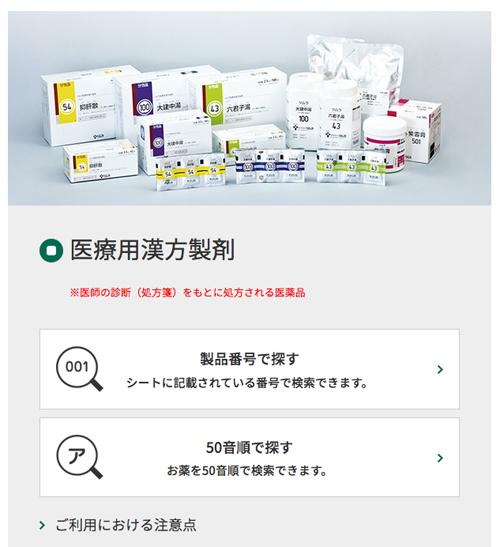 漢方のツムラはさまざまな保険適用の漢方薬を作っている