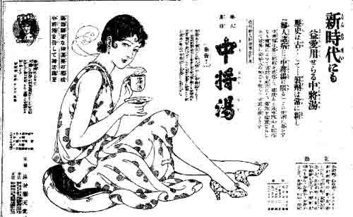 「中将湯」の宣伝で使われた高畠華宵(たかばたけ かしょう)の絵