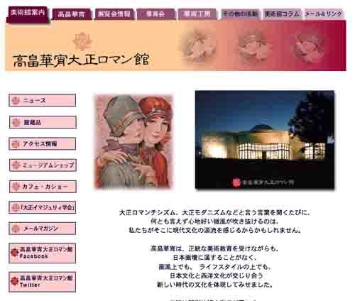 愛媛県出身の高畠華宵(たかばたけ かしょう)の美術館「高畠華宵大正ロマン館」