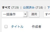 【12日で新規50記事】の反省からの! 無謀な8月の新企画を発動!