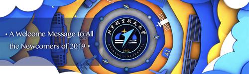 北京航空航天大学(Beihang University in China)サイト
