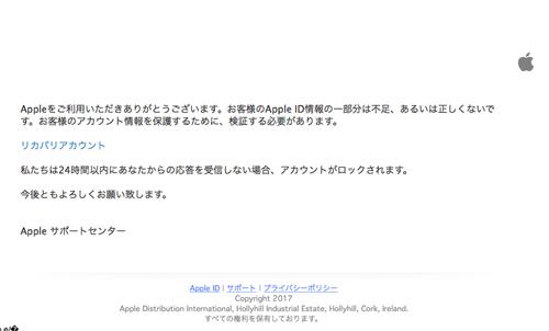 Apple IDアカウントの情報を完成してください。 | 迷惑メール実例030