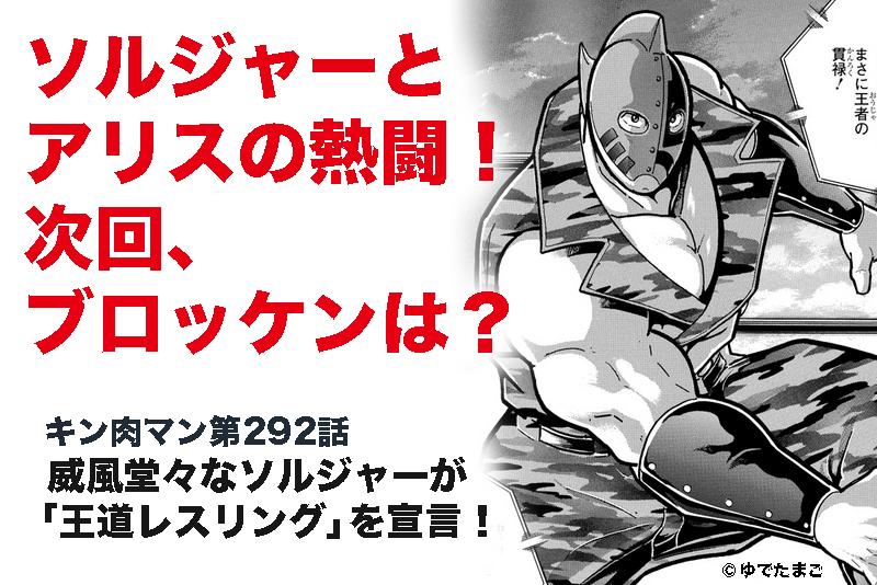 【キン肉マン第292話】ソルジャーとアリスの熱闘!次回ブロッケンは?【次号予想】