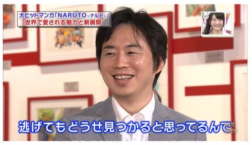 リアルな岸本斉史さんは、こんな人! 貴重な動画を発見