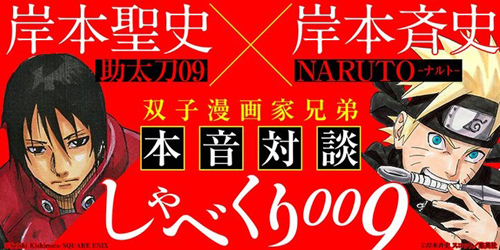 岸本さんは双子漫画家! 貴重な「岸本斉史・岸本聖史の対談」を発見