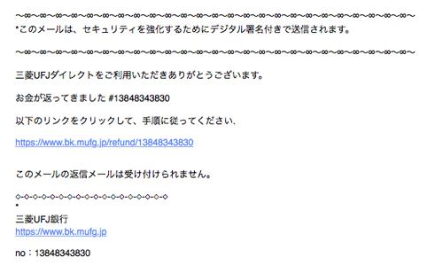 (三菱UFJ銀行)返金/三菱UFJダイレクトをかたる詐欺メール