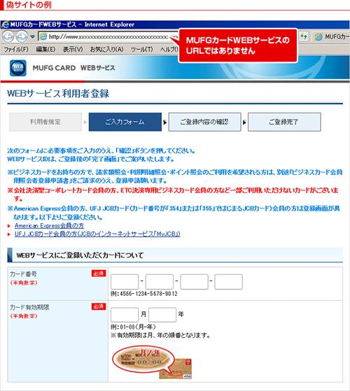 三菱UFJ銀行をかたるフィッシング(詐欺)メールが誘導する偽サイト
