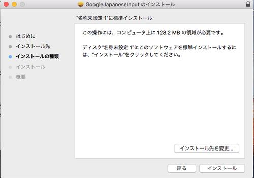 Macの「ことえり」完全終了。これからは「Google 日本語入力」がベスト | Macのお医者さん003