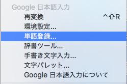 単語登録でGoogle日本語入力を自分流にカスタマイズ!