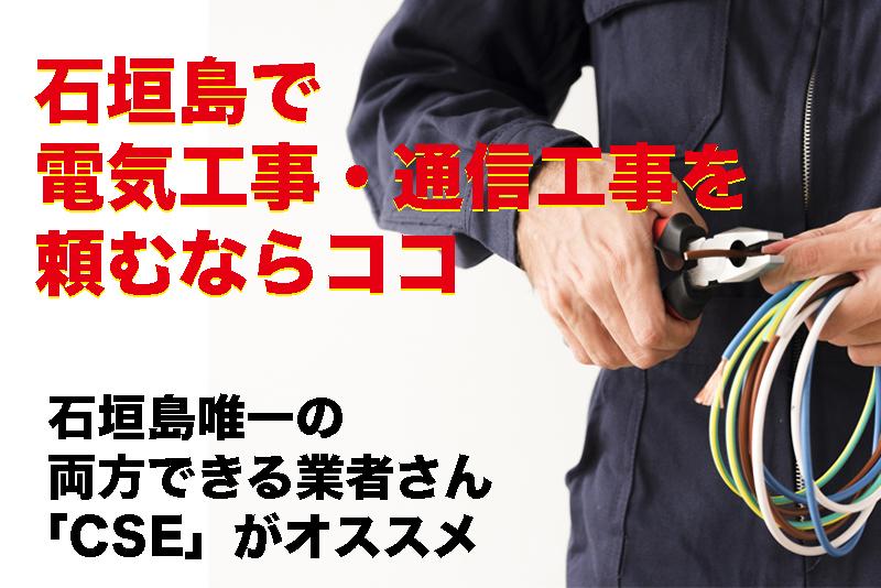 【石垣島で電気工事・通信工事を頼むならココ】石垣島唯一の両方できる業者「CSE」