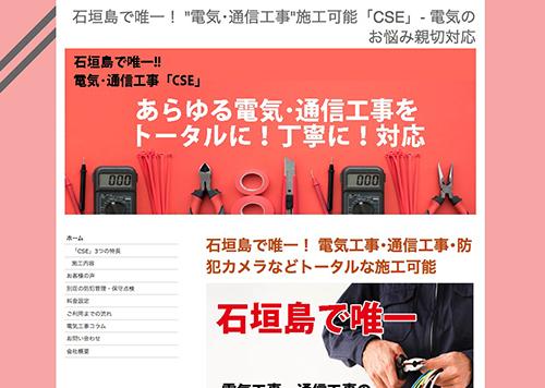 """石垣島で唯一! """"電気・通信工事""""施工可能「CSE」- 電気のお悩み親切対応"""