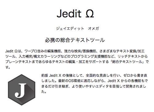 「Jedit Ω」もいいけど、Macの最強テキストエディタは「CotEditor」かな。無料だし