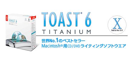 Roxio「Toast 6 Titanium」はOS X Yosemiteで使用可能 | Macのお医者さん007