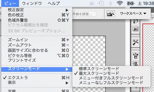 Photoshopのワークスペースが急に全画面表示に! 表示を変える方法! | Macのお医者さん010