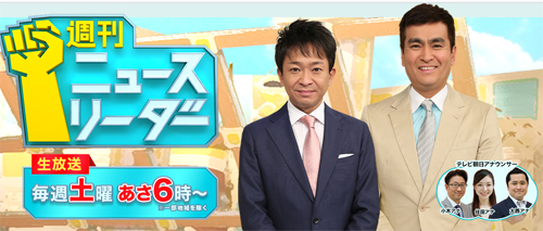 【TOKIO重大発表】リーダー城島さん結婚はTOKIO大円団の大きな一手か?