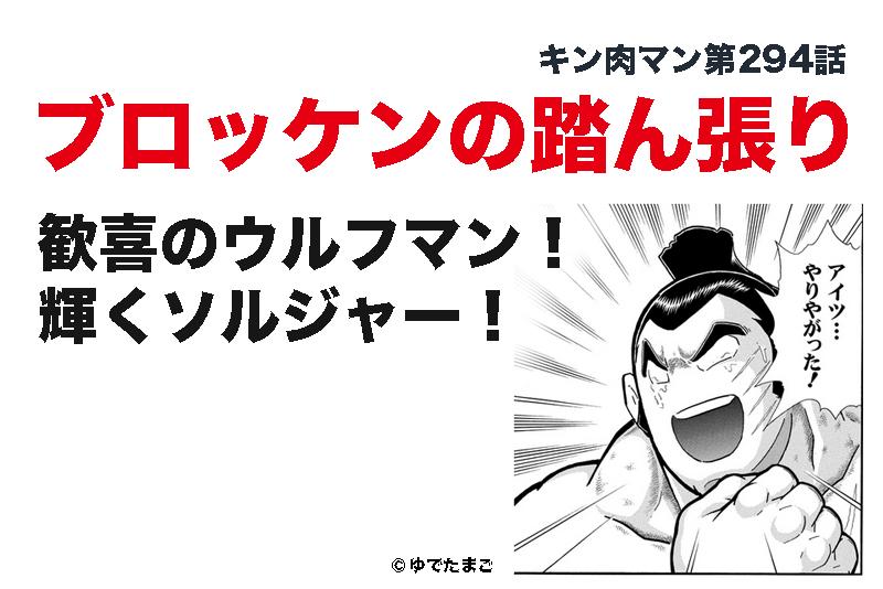 【キン肉マン第294話】歓喜のウルフマン! 輝くソルジャー!【次号予測】