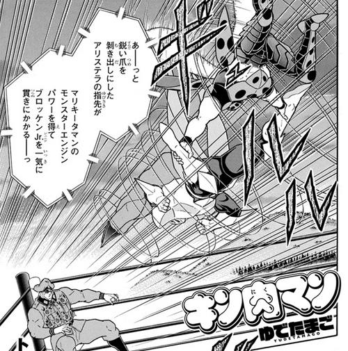 【キン肉マン第294話】歓喜のウルフマン! 輝くソルジャー! ブロッケン危うし!【次号予測】