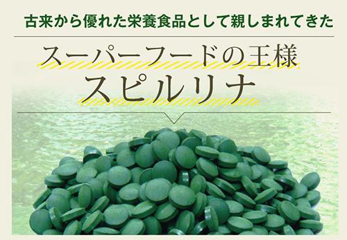 スピリルナ普及会「スピリルナ100%」は理想的な栄養食品。スーパーフードの王様!