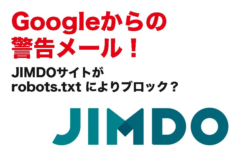 【JIMDOサイトがrobots.txt によりブロック】Googleからの警告メール