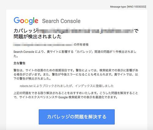 Googleの「インデックス カバレッジ」関連の問題という警告メール