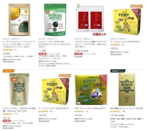 アマゾンで人気のスピリルナ商品