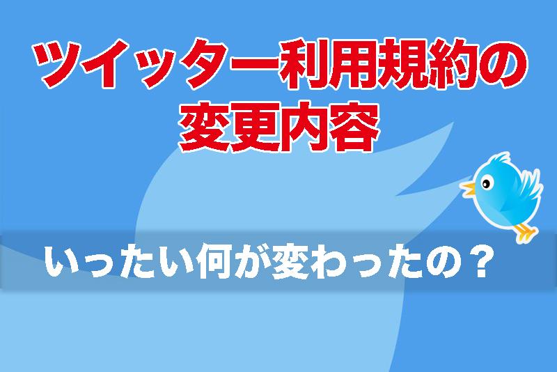 【ツイッター利用規約の変更内容】2020年1月より何が変わる?影響は?