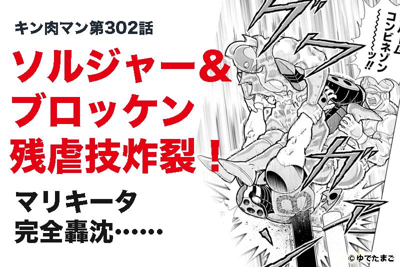 【キン肉マン第302話】ソルジャー&ブロッケン残虐技でマリキータ轟沈