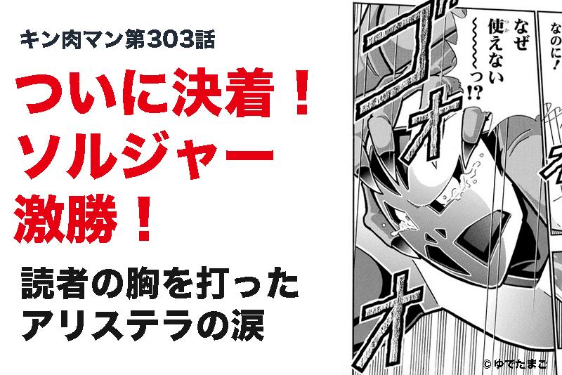 【キン肉マン第303話】ついに決着!ソルジャー激勝!日本最長時間試合の記録更新!読者の胸を打った アリステラの涙