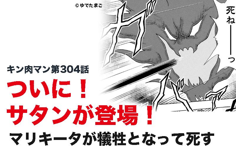 【キン肉マン第304話】ついにサタンが登場!マリキータが犠牲となって死す