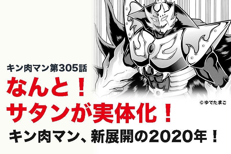 【キン肉マン第305話】サタンが実体化!キン肉マン、新展開の2020年!