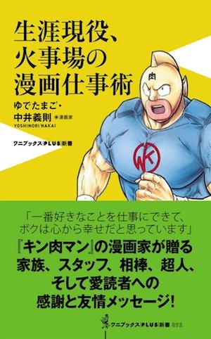 『生涯現役、火事場の漫画家仕事術(ワニブックスPLUS新書)』