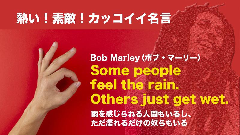 ジャマイカ文化であるレゲエを世界中に知らしめ、「レゲエの神様」と呼ばれているボブ・マーリー(Bob Marley)の名言