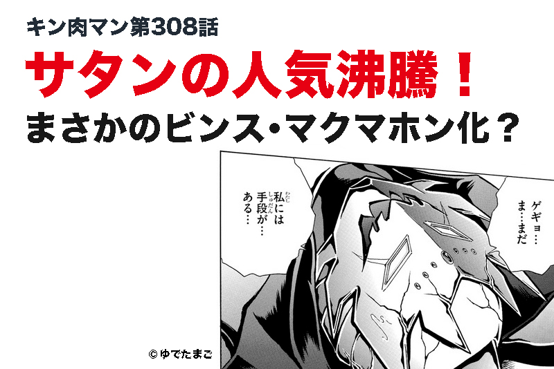 【キン肉マン第308話】サタンがビンス・マクマホン化して人気沸騰!