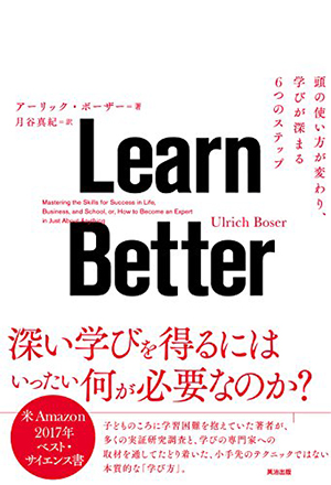学びに関する最強の一冊『Learn Better』(アーリック・ボーザー著)
